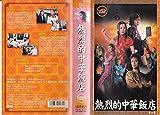 熱烈的中華飯店 Vol.4 [VHS]