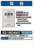 カシオ 電子辞書 追加コンテンツ microSDカード版 広辞苑 第六版 XS-IW04MC