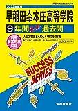 S 6早稲田大学本庄高等学院 2022年度用 9年間スーパー過去問 (声教の高校過去問シリーズ)