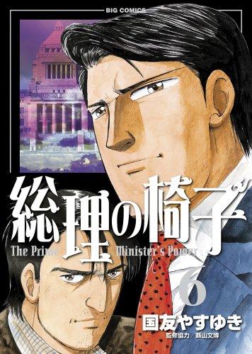 総理の椅子 6 (ビッグコミックス)の詳細を見る