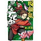 吸血鬼すぐ死ぬ 11 (少年チャンピオン・コミックス)