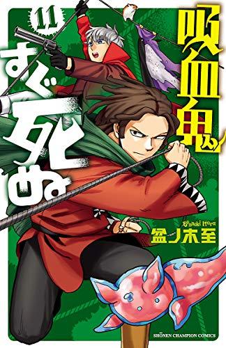 [盆ノ木至]の吸血鬼すぐ死ぬ 11 (少年チャンピオン・コミックス)