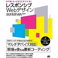 HTML5+CSS3でつくる! レスポンシブWebデザイン