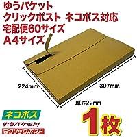 A4サイズ 厚さ2cm対応 ポスパケット、クリックポスト、ネコポス対応 ダンボール箱