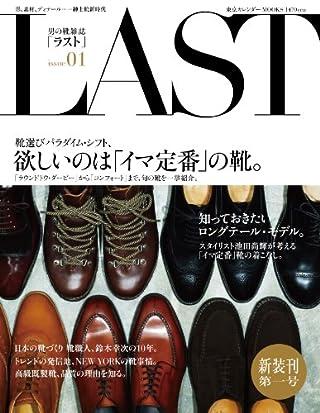 LAST(ラスト) issue 01