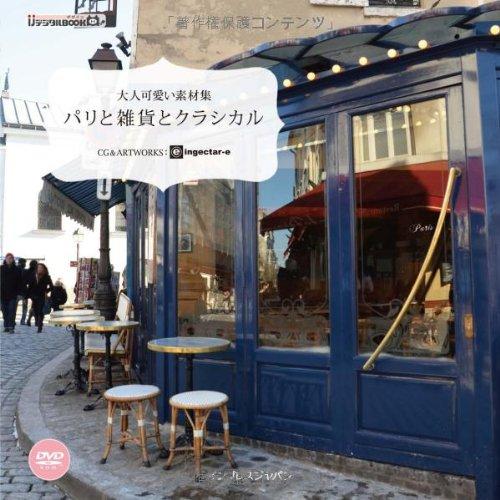 大人可愛い素材集 パリと雑貨とクラシカル (IJデジタルBOOK)の詳細を見る