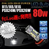 fcl LED PSX26W 80W 16連ホワイト発光 2個セット