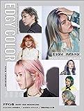 エッジィカラーヘアカタログ 2020