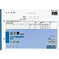 コクヨ 複写簿 ノーカーボン 3枚 注文書 請書付 B5ヨコ 40組 ウ-371N