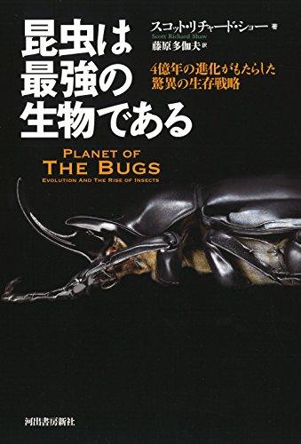 『昆虫は最強の生物である 4億年の進化がもたらした驚異の生存戦略』