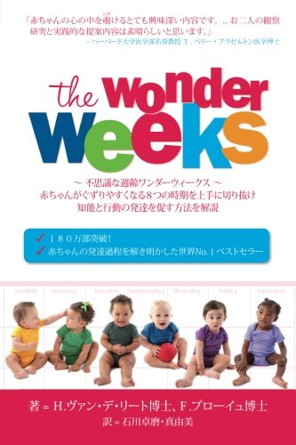 不思議な週齢ワンダーウィークス (The Wonder Weeks) Hetty Van De Rijt Frans Plooij Kiddy World Publishing