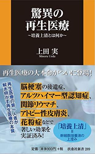 驚異の再生医療 ~培養上清とは何か~ (扶桑社新書 289)