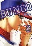 BUNGO─ブンゴ─ 9 (ヤングジャンプコミックス)