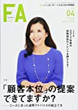 Financial Adviser 2017年4月号 (ファイナンシャル・アドバイザー)