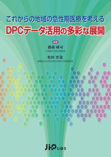 これからの地域の急性期医療を考えるDPCデータ活用の多彩な展開