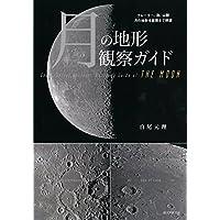 月の地形観察ガイド: クレーター、海、山脈 月の地形を裏側まで解説