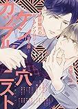 Api 4 (花音コミックス)