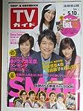 週刊TVガイド関西版(テレビガイド)2013年5月10日号