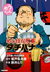 めしばな刑事タチバナ(1)[立ち食いそば大論争] (TOKUMA COMICS)
