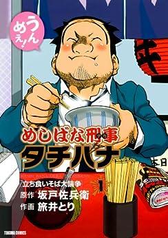 [坂戸佐兵衛, 旅井とり]のめしばな刑事タチバナ(1)[立ち食いそば大論争] (TOKUMA COMICS)