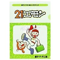 藤子・F・不二雄キャラクターズフェア ローソンオリジナル クリアファイル 21エモン 単品