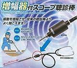 DOGYU 増幅器付スコープ聴診棒 02059