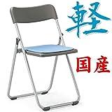 国産 軽量 パイプ椅子・折り畳み椅子 直径19mmアルミパイプ カラー:ポリオレフィンレザー/ブルー