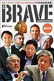 月刊ブレイブ・セレクション 創刊号  クルーグマン、ブランソン、NYタイムズの注目記事満載 (現代ビジネスブック)