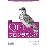 実践 Qt 4プログラミング
