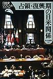 占領・復興期の日米関係 (日本史リブレット)