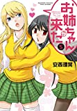 お姉ちゃんが来た (5) (バンブーコミックス 4コマセレクション)