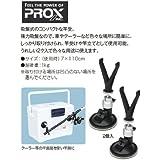 プロックス(PROX) 吸盤竿受(二個入り) PX865