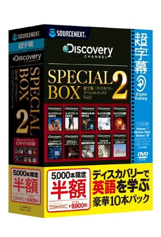 薬局リーク車超字幕/Discovery スペシャルBOX Vol.2