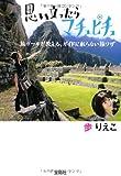 思い立ったらマチュピチュ ~旅ガールが教える、ガイドに載らない旅ワザ~ (宝島SUGOI文庫)