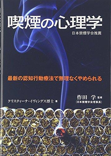 喫煙の心理学―最新の認知行動療法で無理なくやめられる (GAIA BOOKS)の詳細を見る