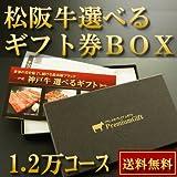 お歳暮 肉 内祝 お祝い ギフト/ 松阪牛 選べる ギフト ボックス(1.2万コース) /1402m-e02gb
