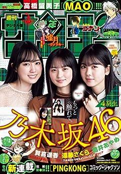 [雑誌] 週刊少年サンデー 2020年02-03号
