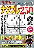 天下統一ナンプレ250戦(9) 2021年 07 月号 [雑誌]: 文字の大きなクロスワード 増刊
