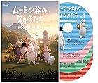 [メーカー特典あり]ムーミン谷のなかまたち 通常版DVD-BOX(クリアファイルA4付)