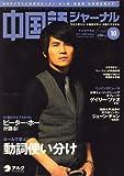 中国語ジャーナル 2008年 10月号 [雑誌]