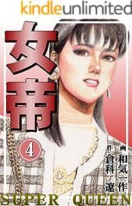 女帝 4巻 表紙画像