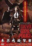 東京残酷警察 [レンタル落ち]