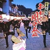 日本の祭り おわら風の盆