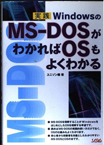 実践 WindowsのMS‐DOSがわかればOSもよくわかる