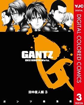 GANTZ カラー版 田中星人編 3 (ヤングジャンプコミックスDIGITAL) [Kindle版]
