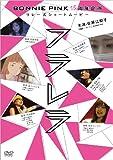 BONNIE PINK15周年企画リレー式ショートムービー「フラレラ」[DVD]