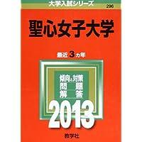 聖心女子大学 (2013年版 大学入試シリーズ)