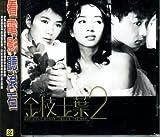 金枝玉葉 2 (台湾盤)
