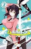 ハルポリッシュ 2 (少年チャンピオン・コミックス)