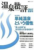 温泉批評 2017春夏号 (双葉社スーパームック)